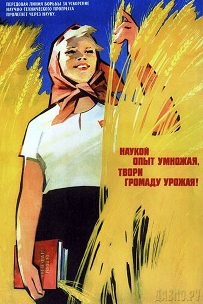 An example of a old Soviet propaganda poster